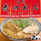 味蔵 元祖 赤のれん節ちゃんラーメン (2食入)店内は有名人のサインが沢山!