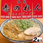 味蔵 元祖 赤のれん節ちゃんラーメン (4食入)店内は有名人のサインが沢山!