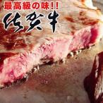 九州 ギフト 2019 JAさが 佐賀牛ロースステーキ 600g 200g×2枚  佐賀県産