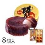 【お菓子の香梅】誉の陣太鼓(8個入)【熊本銘菓】