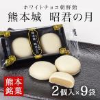【清正製菓】熊本城昭君の月(2個×9袋)(しょうくんのつき)ホワイトチョコの朝鮮飴