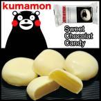 【清正製菓】スイートショコラキャンディー(2個×9袋)くまモンパッケージ(クマモン)(くまもん)朝鮮飴