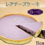 九州 ギフト 2020 清正製菓  白い貴婦人 レアチーズケーキ ブルーベリー  冷凍