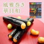 風雅  風雅巻き 華日和 30本  豆と海苔が香ばしい   HB-20   常温