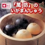 九州 ギフト 2020 萬坊 いかまんじゅう 10個  O-1 呼子萬坊の人気まんじゅう 中華まん  冷凍
