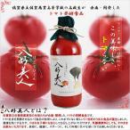 はかた本舗 八好美人(トマト発酵食品)(HA0078)(佐賀商業高校)