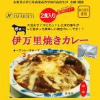 はかた本舗 伊万里焼きカレー(HA0057)(伊万里商業高校)(2食入)