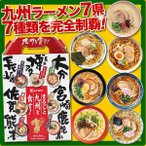九州 ギフト 2021 マルタイラーメン まるごと九州を食す 7袋×2食入  K−7  常温