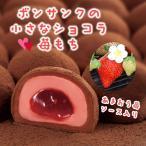九州 ギフト 2020 石村萬盛堂 ボンサンクの小さなショコラ苺もち 18個  28365  博多土産 福岡 冷蔵