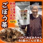ごぼう工房 つやこばあちゃんのごんぼ茶ん 天日干しごぼう茶  50g  福岡産  常温