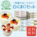 九州 ギフト 2020 高千穂牧場 白くまCセット 9個   代引不可 冷凍(ヤマト便)