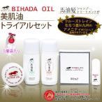 美肌油トライアルセット馬油 BIHADA OILシリーズクルーズトレイン「ななつ星in九州」に採用のシャンプー&トリートメント入り