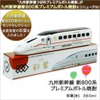 九州新幹線 新800系プレミアムボトル焼酎「彩葉」