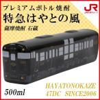 特急列車 特急はやとの風 手造り焼酎 石蔵 25度500ml 芋焼酎 25度 常温