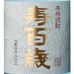 九州 ギフト 2020 東酒造 本格芋焼酎 寿百歳 ことぶきひゃくさい  25度 720ml  常温
