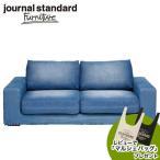 journal standard Furniture ジャーナルスタンダードファニチャー FRANKLIN SOFA フランクリン ソファ 2.5人掛け B00L7JF4H2