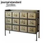 journal standard Furniture ジャーナルスタンダードファニチャー GUIDEL 12DRAWERS CHEST WIDE SILVER ギデル 12ドロワーズチェスト ワイド シルバー 収納