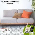 journal standard Furniture ジャーナルスタンダードファニチャー LILLE SOFA 2P リル 2人掛けソファ 幅130cm