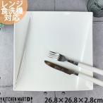 オビリック 26.8cm プレート ニューボン 約800g クリーム パスタ皿 角皿 皿 スクエア 白磁 白 ホワイト 大皿 カフェ 食器 食洗機対応 ラッピング不可 A級品