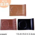 コースター 木製  アール角型 選べる3色 ソーサー/カップトレイ/茶托/茶たく/キッチン雑貨/おしゃれ/カフェ