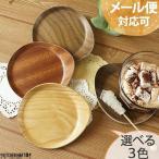 コースター 木製 耳付 選べる3色 ナチュラル/ソーサー/カップトレイ/茶托/茶たく/キッチン雑貨/カフェ/おしゃれ