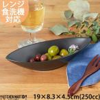 19cmディープ カヌーボウルS 250cc ブラック サラダボウル サラダボール リーフボウル リーフボール 陶器 黒 食器 カフェ 業務用食器