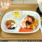 ランチプレート 21cm仕切り ホワイト 仕切り 陶器 仕切り皿 白い食器 白磁 プレート 皿 洋食器 カフェ 業務用 食器 ポーセリンアート