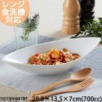 カレー皿 パスタ皿 30cmディープカヌーボウルL 700cc ホワイト 陶器 食器 リーフボウル リーフボール