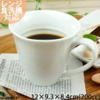 J型 マグカップ コーヒーカップ/ホワイト200cc 陶器/洋食器/真っ白/おうちカフェ/白磁/ポーセリンアート/カフェ/ラッピング不可