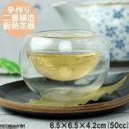 中国茶器 耐熱 ダブルウォールミニグラスL 50cc 茶杯/手作り/おちょこ/インテリア/耐熱ガラス/業務用食器/ラッピング不可