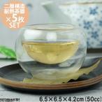 5個セット 中国茶器 耐熱 ダブルウォールミニグラスL 50cc 茶杯/手作り/おちょこ/インテリア/耐熱ガラス/業務用食器