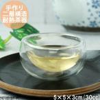 中国茶器 耐熱 ダブルウォールミニグラスS 30cc 茶杯/手作り/おちょこ/耐熱ガラス/インテリア/業務用食器/ラッピング不可