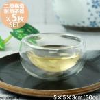5個セット 中国茶器 耐熱 ダブルウォールミニグラスS 30cc 茶杯/手作り/おちょこ/耐熱ガラス/インテリア/業務用食器