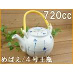 土瓶 4号 めばえ 720cc 急須 茶こし付 つる付 陶器 業務用食器 ラッピング不可