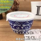 マジョリカ うすかる 8×5cm ノンラップ パック 小小 約160cc 丸 丸型 蓋付 ふた付 鉢 漬物 おうちカフェ 美濃焼 国産 日本製 陶器 食洗機対応 ラッピング不可