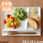 miyama 深山 ミヤマ 24cm イゾラ パレットプレート L ランチプレート 仕切り プレート 皿 食器 白磁 ポーセリンアート 陶器 新生活