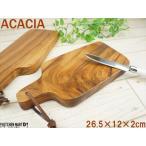 カッティングボード まな板 アカシア プレート 木 木製 26.5cm