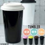 タンブラー 二層 陶器 黒 ブラック  L(320cc) 5色から選べるシリコン蓋付 保温 保冷 ポーセリンアート 絵付用