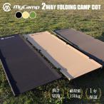MyCamp 2WAY コット キャンプコット  デイキャンプやソロキャンプ ツーリング 耐荷重150kg 安心の1年保証