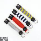 チャムス/CHUMS チャムスジッププル ストラップ CHUMS ZIP PULLS CH61-0102【メール便可能】