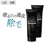 送料無料 MONOVO ヘアリムーバクリーム 2本 定期 メンズ 除毛クリーム  剛毛・短毛・ムダ毛に悩むすべての男性をしっかりサポート!