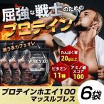 プロテイン 筋トレ パンプアップ ダイエット 最適 高たんぱく質 MONOVO プロテインホエイ100 マッスルプレス 激うまカフェオレ 1kg 6袋