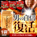 Yahoo!日本サプリメントフーズYahoo店初回購入限定 クラチャイダムゴールド 圧倒的なアルギニン量で「マカ」越えの強力パワー!元気・精力的な自分に 1袋 10粒入り
