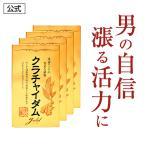 Yahoo!日本サプリメントフーズYahoo店クラチャイダムゴールド 圧倒的なアルギニン量で「マカ」越えの強力パワー!元気・精力的な自分に 4箱セット 120粒入・約24〜60日分