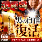 Yahoo!日本サプリメントフーズYahoo店クラチャイダムゴールド 圧倒的なアルギニン量で「マカ」越えの強力パワー!元気・精力的な自分に 6箱セット 180粒入・約36〜90日分