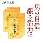 Yahoo!日本サプリメントフーズYahoo店送料無料 クラチャイダムゴールド 圧倒的なアルギニン量で「マカ」越えの強力パワー!元気・精力的な自分に 6箱セット 180粒入・約36〜90日分