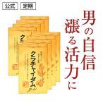 Yahoo!日本サプリメントフーズYahoo店送料無料 クラチャイダムゴールド 圧倒的なアルギニン量で「マカ」越えの強力パワー!元気・精力的な自分に 8箱セット 240粒入・約48〜120日分