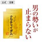 Yahoo!日本サプリメントフーズYahoo店送料無料 クラチャイダムゴールド 圧倒的なアルギニン量で「マカ」越えの強力パワー!元気・精力的な自分に 2箱セット 60粒入・約12〜30日分