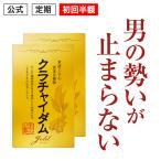 Yahoo!日本サプリメントフーズYahoo店送料無料 初回半額 クラチャイダムゴールド 圧倒的なアルギニン量で「マカ」越えの強力パワー!元気・精力的な自分に 2箱セット 60粒入・約12〜30日分