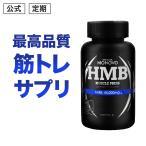 HMB サプリメント 45,000mg MONOVO HMBマッスルプレス プロアスリートも愛用 タブレット HMB カルシウム 筋トレのお供に 1本 180粒 約30日分